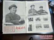 新闻照片 新华通讯社新闻照片稿 1958 期 毛主席巨幅照片 毛主席及林彪照片