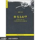 转型与延伸:论新时期以来中国电影理论的建构 绝版正品,最后一册
