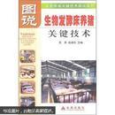 发酵床养猪技术书籍及管理要点 图说生物发酵床养猪关键技术