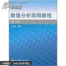 数值分析简明教程 第二版 王能超 高等教育