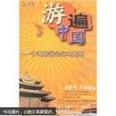 中国旅游出行地图册:游遍中国