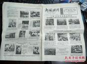 新闻照片 新华通讯社新闻照片稿 1966期 一月风暴实录