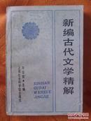 新编古代文学精解