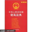 中华人民共和国法典·应用系列:中华人民共和国建筑法典(最新升级版)