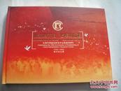难忘的岁月—光辉的历程—庆祝中国康复研究中心落成20周年 1988-2008邮票纪念册    (缺邮票)    A12
