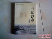 《商海诗潮》诗集 作者签名本