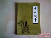 《中州钱币》金融理论与实践钱币专辑三