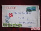 1996-16(4-2)T《东风中型载货汽车》邮票实寄封