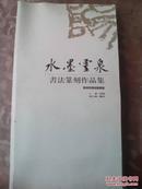 (鄂州市书法家协会)水墨云泉书法篆刻作品集