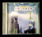 旧藏CD【古典小夜曲】古典殿堂夜露集