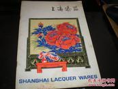 老漆器-----《上海漆器》!(样式精美,齐全,有文字介绍,文革期间的,16开32页,稀少!)