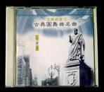 旧藏CD【古典圆舞曲名曲】古典殿堂起舞集