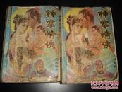 【老版武侠包邮】司马龙生著《神掌情侠》上下2册全,实为易樵生作品。