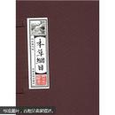 线装藏书馆:本草纲目(套装一函四册。图文本)