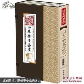 线装藏书馆四库全书荟要(大开本.全四卷)