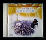 旧藏CD【古典钢琴名曲】古典殿堂致雅集