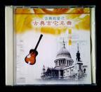 旧藏CD【古典吉它名曲】古典殿堂醉心集