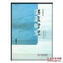 《湛蓝时空》 四毛代销 诗集 作者谢家雄 华文出版社出版