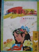 中国好少年: 好学 健美【连环画丛书】