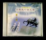 旧藏CD【古典进行曲】古典殿堂磅礴集