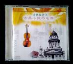 旧藏CD【古典小提琴曲】古典殿堂遐思集