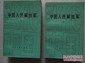 当代中国丛书《中国人民解放军》上下册【历史珍贵照片共57个插页,1994年一版一印】