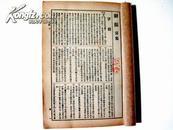 民国:汇图.郑孝胥版.辞源(辰集) #1305