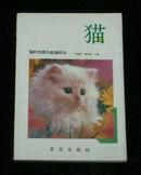猫的饲养与疾病防治