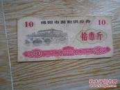 1980年绵阳市面粉供应券 拾市金