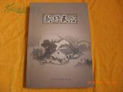 新野民俗(2012年一版一印 印3000册)
