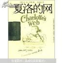 夏洛的网【有签名的二手书。正文整洁无涂鸦。】