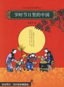 岁时节日里的中国  正版 新书