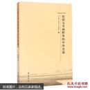 比较文学视野里的中外名篇 李红梅//黄燕尤//葛桂录 正版书籍 教育
