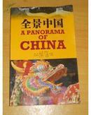 全景中国 A   PANORAMA  OF  CHINA   (中英对照)