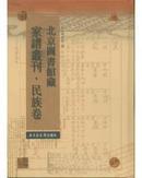 北京图书馆藏家谱丛刊 民族卷(16开精装 全100册 共5箱 原箱装)