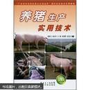 养猪书 猪病防治书 养猪生产实用技术