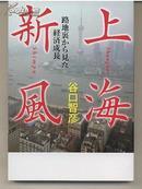 日文原版 上海新风 谷口智彦 32开本  路地里から见た経済成长 随笔  中央公论