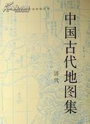 中国古代地图集 清代(8开精装 全一册)