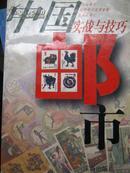 中国邮市--实战与技巧
