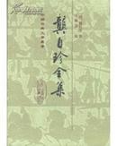 龚自珍全集(中国古典文学丛书 精装本 全一册)