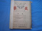 学艺(1947年1-12期,馆藏合订本)