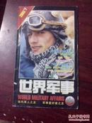 世界军事2003年7期