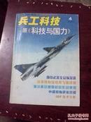兵工科技2002年4期