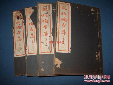 郑板桥全集-线装4册全-民国24年