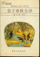 中国历代名著全译丛书・晏子春秋全译(精装)