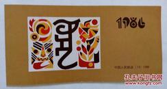 虎小本,中国人民邮政;SB(13)1986丙寅年.