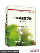 小学英语教学法(第三版)