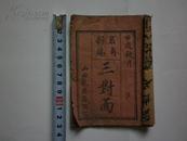 民23年聚英斋(瑞石印馆)出版《三对面》;民乙亥年(1935)年翼城县聚英斋书局出版《走南阳》【合售】