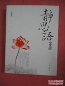 静思语(第二集)(台湾 证严法师著)