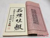 纫斋画胜    木版   1函4册全   1879年刊